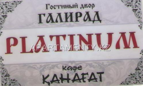 Дисконтная карта  Platinum , скидка 15 % подробнее на сайте http://galirad.kz/programma-postoyannogo-gostya