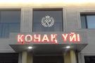 """""""Admira"""" hotel Pavlodar"""